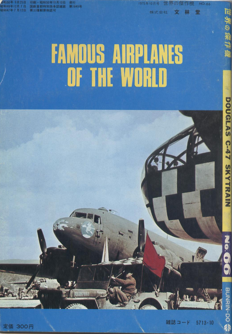 Book Famous Airplanes of the World Douglas C-47n Skytrain